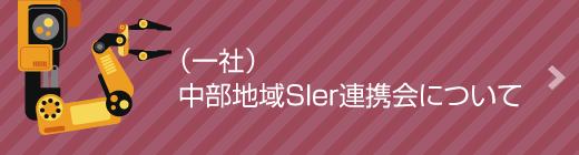 中部地域SIer連携会について